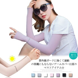 【ロング 2タイプ】アームカバー uvカット 涼しい 冷感 指穴 指穴あり 腕カバー uv手袋 レディース メンズ 男女兼用 吸水速乾 涼感 クール ロング 紫外線対策 日焼け防止