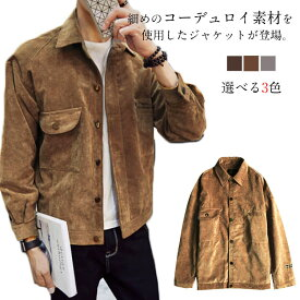 メンズジャケット メンズ コート 大きいサイズ ストリート アウター ジャケット コーデュロイ カジュアル 秋服
