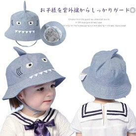 cdb91e918ef56 サメ キッズ 帽子 子供 帽子 UVカット帽子 赤ちゃん ベビー ハット サファリハット 男の子 UVカット