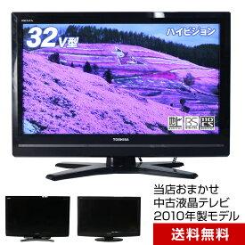 【中古】 ハイビジョン液晶テレビ 32V型 当店おまかせ 国内メーカー対象 (2010年製) 地上・BS・110度CS スタンダードタイプ (90日間保証付き)☆032x10