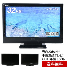 【中古】 ハイビジョン液晶テレビ 32V型 当店おまかせ 国内メーカー対象 (2011年製) 地上・BS・110度CS スタンダードタイプ (90日間保証付き)☆032x11