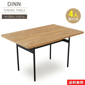 \クーポンで1,000円OFF/ 【アウトレット品】 unico ダイニングテーブル 4人用 棚板付き (DINNシリーズ) 天然木/アッシュ材 カフェスタイル (W120cm D78cm H67cm)☆596h24