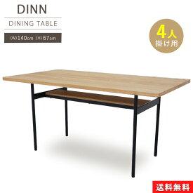\クーポンで1,000円OFF/ 【アウトレット品】 unico ダイニングテーブル 4人用 棚板付き (DINNシリーズ) 天然木/アッシュ材 カフェスタイル (W140cm D78cm H67cm)☆760h03