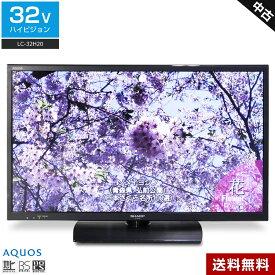 【中古】 SHARP 液晶テレビ AQUOS 32V型 (2015年製) LC-32H20 直下型LEDバックライト リモコン欠品☆910v02