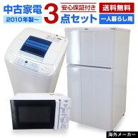 中古家電セット「冷蔵庫・洗濯機・電子レンジ」