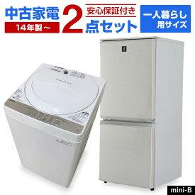 【中古】 家電セット 一人暮らし 2点セット (冷蔵庫 洗濯機) 新生活応援 安心保証付き 学生 新社会人 単身赴任 必需品 (2014年製〜/mini-B)☆92s04