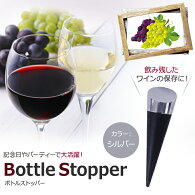 CorkPops「ワインボトルストッパー」