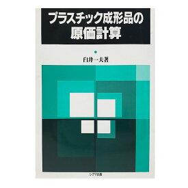プラスチック成形品の原価計算 臼井一夫(著) [シグマ出版] 単行本◇plastic