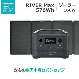 EcoFlow ポータブル電源 RIVER Max 576Wh (160,000mAh) 大容量 2年保証 + 160W ソーラーチャージャー 1年保証 セット 車中泊 防災グッズ 停電対策 キャンプ アウトドア ソーラーパネルセット エコフロー