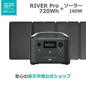 EcoFlow ポータブル電源 RIVER Pro 720Wh(200,000mAh) 2年保証 + 160W ソーラーチャージャー 1年保証 セット 非常用電源 防災グッズ 停電対策 家庭用蓄電池 バッテリー キャンプ 太陽光パネル ソーラーパネル 予約