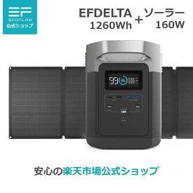 EcoFlow ポータブル電源 EFDELTA 1260Wh(350,000mAh) 大容量 2年保証 + 160W ソーラーチャージャー 1年保証 セット 非常用電源 防災グッズ 停電対策 太陽光パネル ソーラーパネル エコフロー 家庭用蓄電池