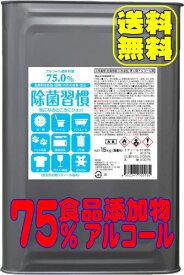 【即納】75%アルコール★1リットルあたり359円★何缶でも買える!【送料無料】除菌習慣75_15kg_エタノール_一斗缶_安心の日本製