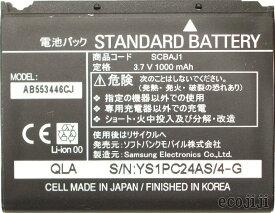 SoftBank/ソフトバンク純正新古品電池パックSCBAJ1