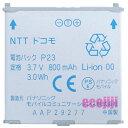 NTTdocomo/ドコモ純正電池パックP23【中古】05P09Jan16