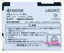 Willcom/ウィルコム純正電池パックLB02KC【中古】05P09Jan16