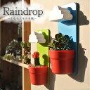 【宅配便送料無料】【ej】 Raindrop -くもりトキドキ雨-約9.5cmの 小型 プランター 簡易 水やり 機能付き フラワーポット 。壁掛け タイプ 小...
