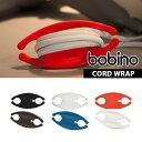 ボビーノ コードホルダー Lサイズ 長いコードをすっきりオシャレに収納! bobino CORD WRAP Large カラフル コード ラ…