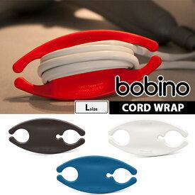 ボビーノ コードホルダー Lサイズ 長いコードをすっきりオシャレに収納! bobino CORD WRAP Large カラフル コード ラップ まとめる かわいい ケーブル