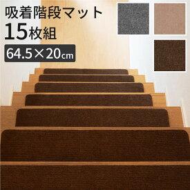 階段マット15枚 階段 滑り止め マット 15枚セット 階段マット 15枚 滑り止めマット 大判 大きい 幅広 シンプル ベージュ ブラウン おしゃれ 宅配便送料無料