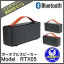 Bluetooth ポータブル スピーカー 音楽 や 通話 を 高音質 & ワイヤレス で楽しむ! シンプル で スタイリッシュ なデザイン【RTX05】 【宅...
