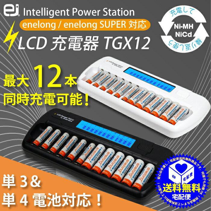 充電器 TGX12 エネループ eneloop エネロング enelong 12本用 単3電池 単4電池兼用 混合充電OK 海外電圧対応!【宅配便送料無料】