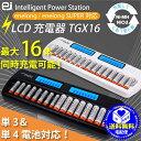 充電器 TGX16 エネループ eneloop エネロング enelong 16本用 単3電池 単4電池兼用 混合充電OK 海外電圧対応!【宅配便送料無料】