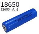 18650 [ 2600mAh ] 充電式 リチャージブル リチウム電池3.7Vリチウムバッテリー 過充電 過放電 を防ぐ 保護回路 付きHIGH TOPタイプ...