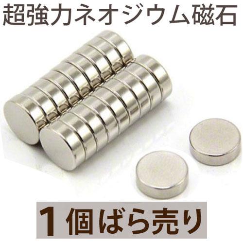 超強力! ネオジム磁石(ネオジウム磁石) 希土類磁石最強の磁力! ネオジウム [10mm×2mm] 1個ばら売り