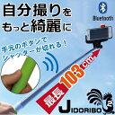 SmartphoneAccessories セルフィースティック