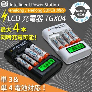 ニッケル水素充電池用TGX04充電器エネループエネロング宅配便送料無料
