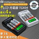 ニッケル水素充電池用 TGX04 充電器 エネループ エネロング 宅配便送料無料