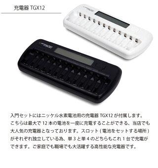 充電池エネループ単3形8本+単4形8本+充電器セット12本用充電器TGX12のお得なセット宅配便送料無料