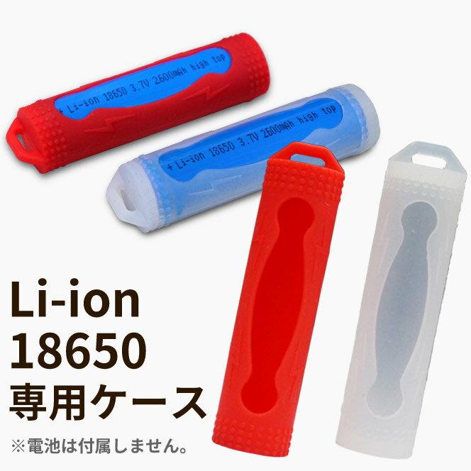 リチウム電池 18650 専用電池ケース 収納ケース衝撃に強いシリコン素材でバッテリーを守る! 【メール便送料無料】