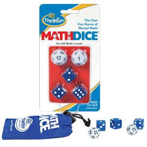 マスダイス MATH DICE 正規輸入品算数 の応用 で答えを作る逆算あそび算数のお勉強をもっとアクティブに!ThinkFun シンクファン 脳トレ 知育 玩具 算数 計算 暗算 サイコロ おもちゃ クリスマス