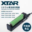 リチウム電池用マルチUSB充電器 XTAR MC1持ち運びに便利なコンパクトサイズ10440 14500 14650 16340 17500 17670 183...