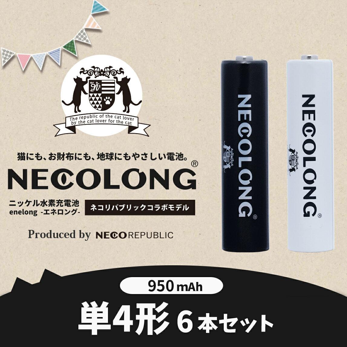 ニッケル水素充電池 NECOLONG ネコロングNECOREPUBLIC ネコリパブリック公式モデルeneloop エネループ enelong エネロング を超える大容量950mAh!単4形電池×6本セット メール便送料無料