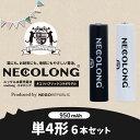 ニッケル水素充電池 NECOLONG ネコロングNECOREPUBLIC ネコリパブリック公式モデルeneloop エネループ enelong エネロング を超...