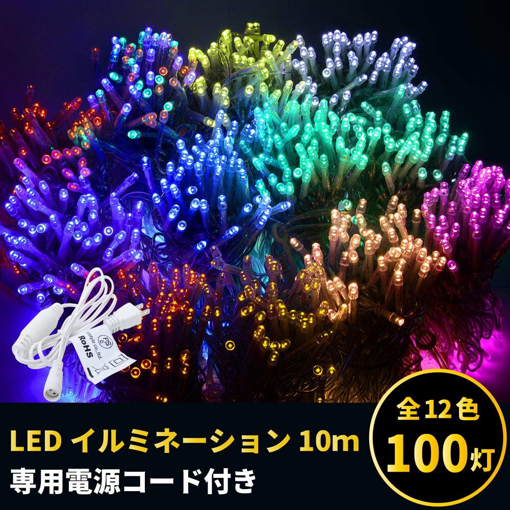 LEDイルミネーションライト 全12色コンセントケーブル付き100灯/クリアケーブル10m/最大10本まで連結OK!防水構造で雨や雪が降っても安心宅配便送料無料