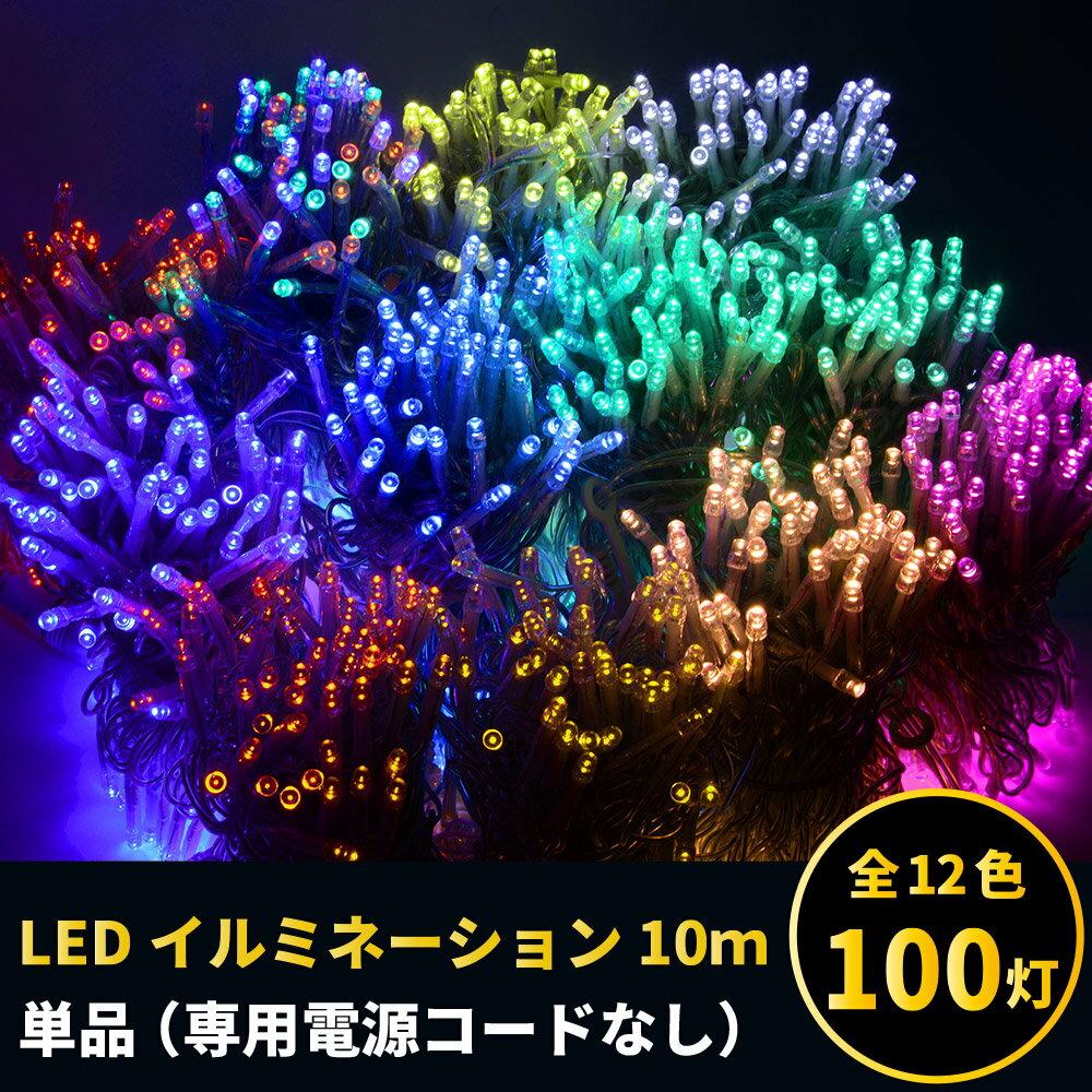 LEDイルミネーションライト 全12色買い足し用単品 コンセントケーブルなし100灯/クリアケーブル10m/最大10本まで連結OK!防水構造で雨や雪が降っても安心宅配便送料無料