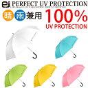 100% UVカット 完全遮光 晴雨兼用 日傘 軽量 アルミ合金で軽い スポーツ 観戦 に最適!ビッグサイズ120cmワイド 軽量…