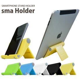 ipad スタンド iphone android スマホルダー [smaHolder]レシピスタンド スマホスタンド タブレットにも!かわいい おしゃれ 卓上 コンパクト 折りたたみ 角度調整可能 すべり止め 付きネコポス送料無料!