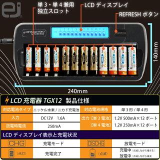 充電器エネループエネロング対応TGX12単3形電池単4形電池兼用タイプ12本用同時充電宅配便送料無料