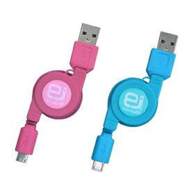 スマホのUSB充電に!マイクロUSB充電ケーブルUSB-microUSB[充電専用/巻き取り式収納タイプ8cm-79cm]USB→microUSB充電専用ケーブルネコポス便送料無料