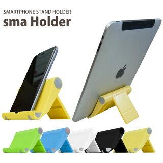 iphoneipadスマホルダー[smaHolder]スマホスタンドタブレットにも!ネコポス送料無料!