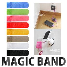 マジックテープで、好きな長さでしっかりまとめる!選べる全8色カラフル結束バンドケーブルまとめバンド Magic Band [ej-zk001]