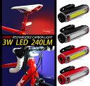 点滅/点灯切り替え付き サイクルライト3W LEDライト 240LMの高輝度ライト防雨仕様で雨の日でも安心 高性能チップオン…