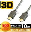 HDMIケーブル10m3D対応ハイスペックHDMIケーブル 10m 3D映像対応(1.4規格)/イーサネット対応/HDTV(1080P)対応/金メッキ仕様PS3...
