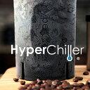 ハイパーチラー [容量約370ml]いつでも美味しいアイスドリンクを淹れたての香りを逃さず氷で薄まることもないHyperChiller【宅配便送料無料】