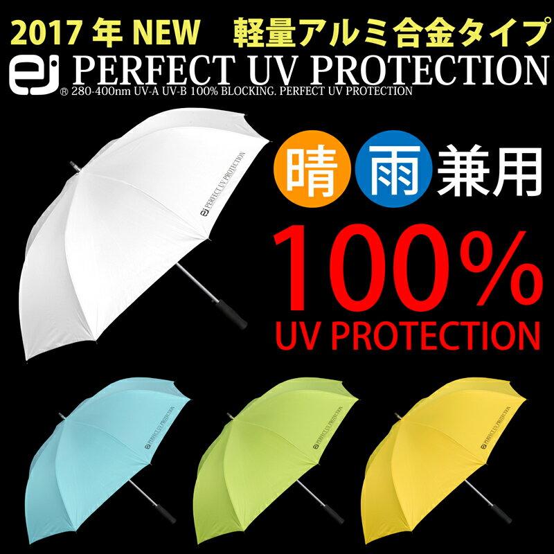 100%UVカット 完全遮光 晴雨兼用 日傘 軽量アルミ合金でさらに軽く!ビッグサイズ120cmワイド 約465gの軽量タイプ 2017年Ver.ワンタッチジャンプ長傘100%完全遮光UVカット傘[ej PERFECT UV PROTECTION AL465]【宅配便送料無料】
