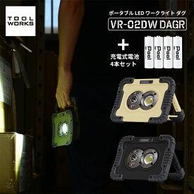 LED 投光器 ワークライト 充電式 単3 電池 4本セット防水 防塵 耐衝撃防水等級 750ルーメン IP65 電池式 マグネット 搭載キャンプ 釣り 防災 アウトドア VR-02DW 宅配便送料無料